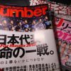 サッカー日本代表 ワールドカップ出場決定