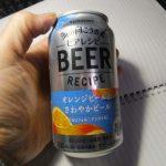 新定義ビール