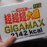 わすれてた・・・ペヤング 超超超大盛 GIGAMAX やきそば