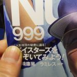 スポーツグラフィクナンバー999